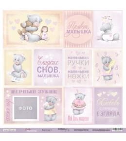 "Лист  бумаги   ""Карточки 2 (RU)"" из коллекции ""Daddy's Princess"" , размер 30*30 см"
