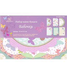 "Набор мини-бумаги  ""Бабочки"" 10.2*15.3 см"