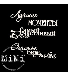 """Набор чипборда """"Лучшее"""", коллекция """"Свадебный альбом""""  7,5х10 см."""