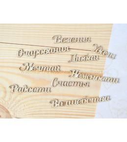 """Набор чипборда """"Надписи для открыток"""""""