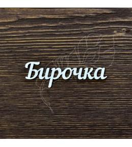 """Чипборд. Надпись """"Бирочка"""""""