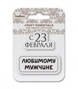 """Набор штампов """"С 23 Февраля"""""""